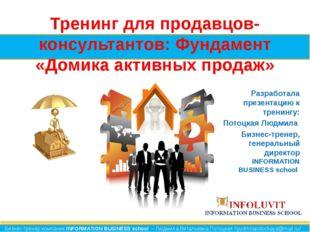 Бизнес-тренер компании INFORMATION BUSINESS school – Людмила Витальевна Потоц