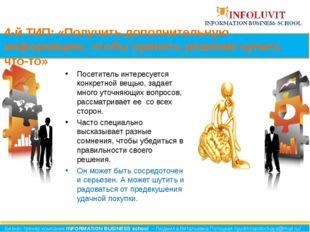 4-й ТИП: «Получить дополнительную информацию, чтобы принять решение купить чт