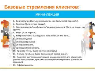 МИНИ-ЛЕКЦИЯ Базовые стремления клиентов: 1. Благополучие (быть не хуже других