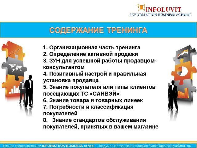 1. Организационная часть тренинга 2. Определение активной продажи 3. ЗУН для...