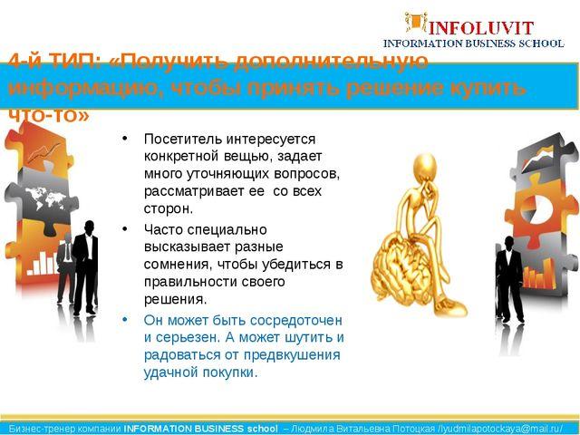 4-й ТИП: «Получить дополнительную информацию, чтобы принять решение купить чт...