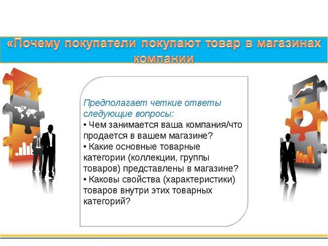 Предполагает четкие ответы следующие вопросы: • Чем занимается ваша компания/...