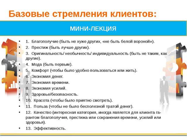 МИНИ-ЛЕКЦИЯ Базовые стремления клиентов: 1. Благополучие (быть не хуже других...