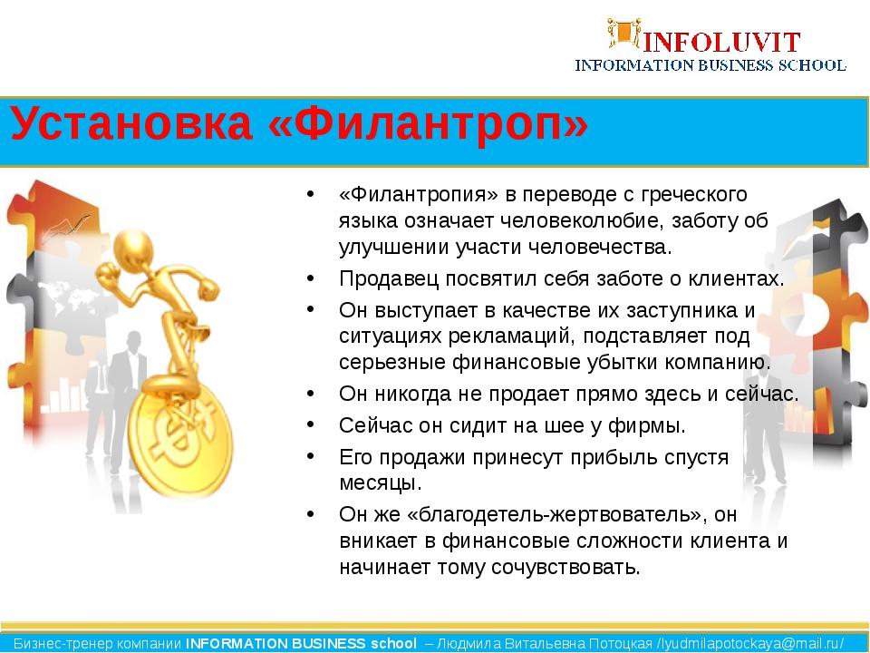 Установка «Филантроп» «Филантропия» в переводе с греческого языка означает че...