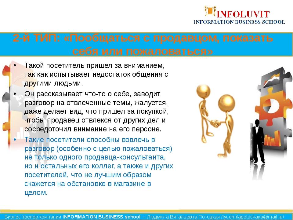 2-й ТИП: «Пообщаться с продавцом, показать себя или пожаловаться» Такой посет...