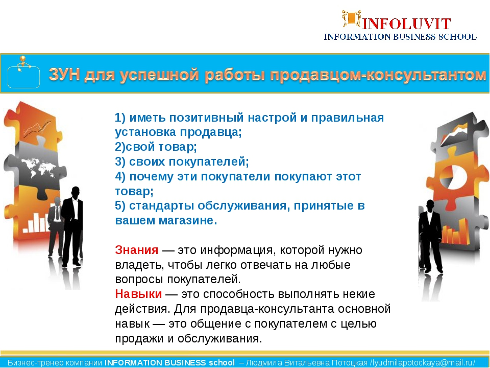 1) иметь позитивный настрой и правильная установка продавца; 2)свой товар; 3)...