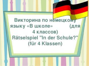 """Викторина по немецкому языку «В школе» (для 4 классов) Rätselspiel """"In der Sc"""
