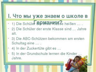 I. Что мы уже знаем о школе в Германии? 1) Die Schüler der erste Klasse heiß