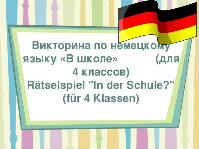 """Викторина по немецкому языку «В школе» (для 4 классов) Rätselspiel """"In der Sc..."""
