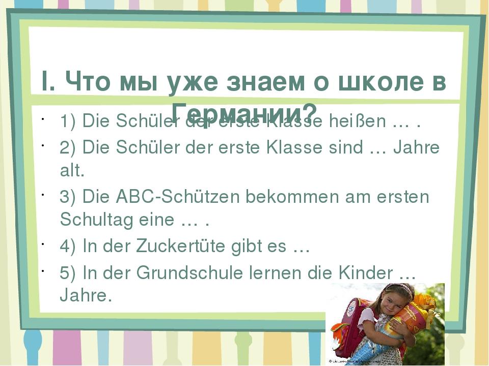 I. Что мы уже знаем о школе в Германии? 1) Die Schüler der erste Klasse heiß...
