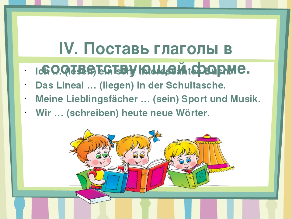 IV. Поставь глаголы в соответствующей форме. Ich … (lesen) ein sehr interess...