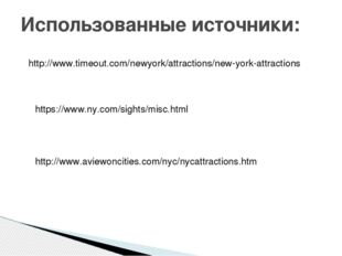 http://www.timeout.com/newyork/attractions/new-york-attractions Использованн