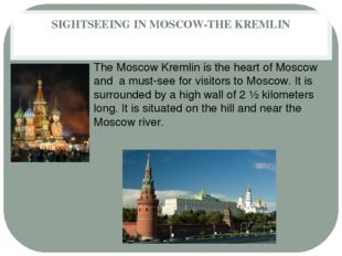 SIGHTSEEING IN MOSCOW-THE KREMLIN The Moscow Kremlin is the heart of Moscow a