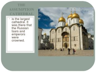 is the largest cathedral. It was there that the Russian tsars and emperors we