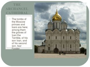 The tombs of the Moscow princes and tsars are here; among them the graves of