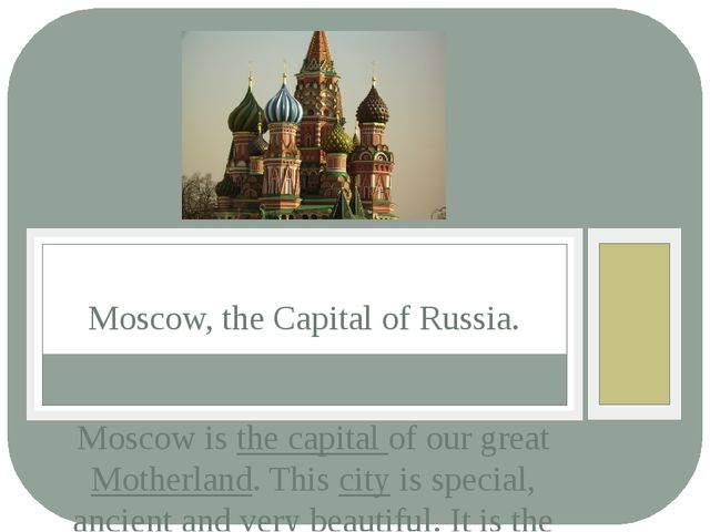 Moscow is the capital of our great Motherland. This city is special, ancient...