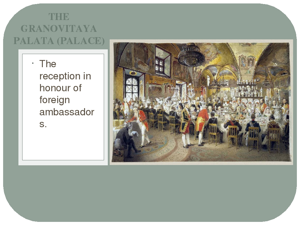 The reception in honour of foreign ambassadors. THE GRANOVITAYA PALATA (PALACE)