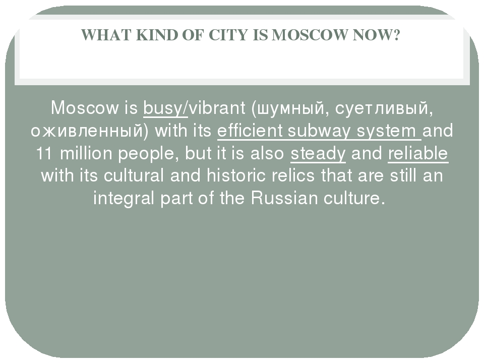 WHAT KIND OF CITY IS MOSCOW NOW? Moscow is busy/vibrant (шумный, суетливый, о...