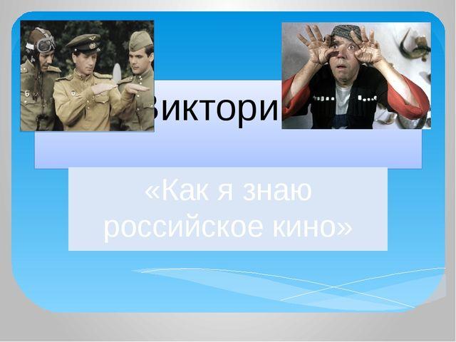 Викторина «Как я знаю российское кино»