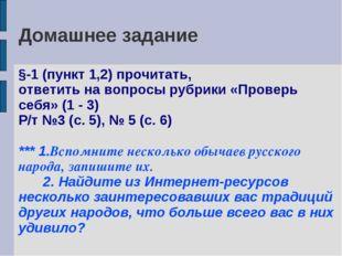 Домашнее задание §-1 (пункт 1,2) прочитать, ответить на вопросы рубрики «Пров