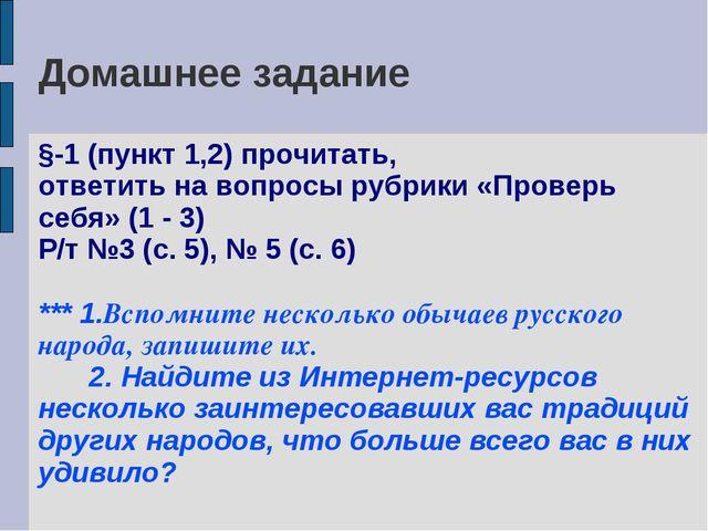 Домашнее задание §-1 (пункт 1,2) прочитать, ответить на вопросы рубрики «Пров...