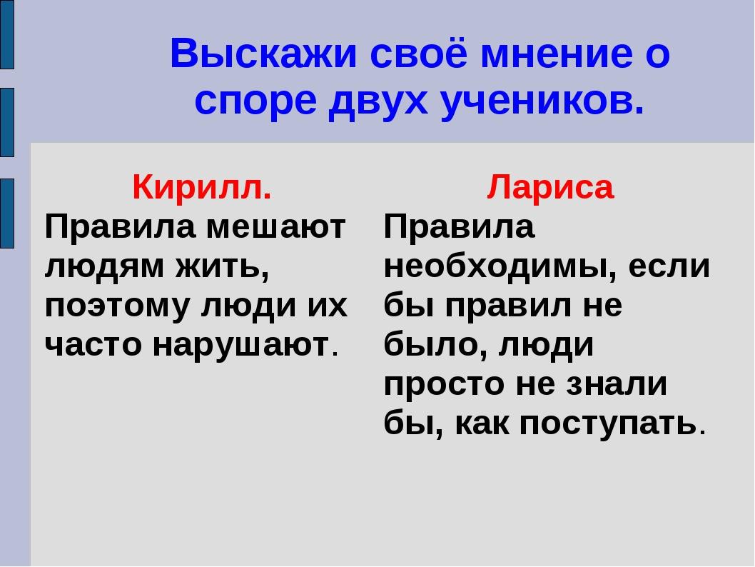 Выскажи своё мнение о споре двух учеников. Кирилл. Правила мешают людям жить,...