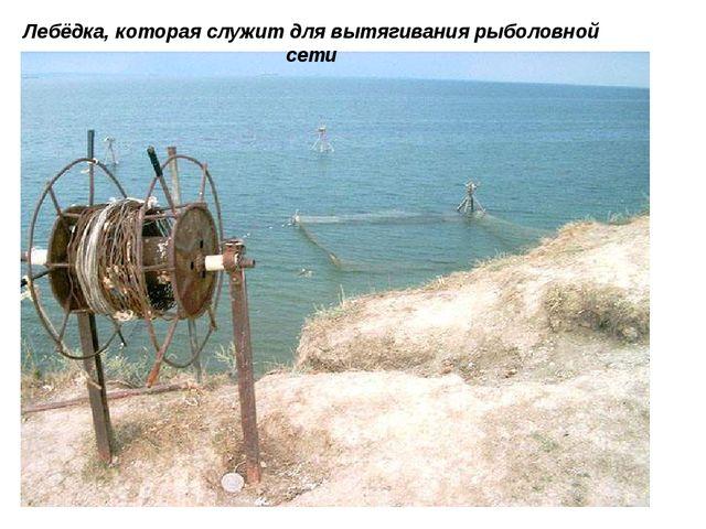 Лебёдка, которая служит для вытягивания рыболовной сети