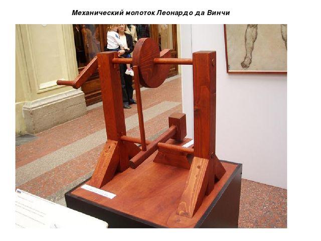 Механический молоток Леонардо да Винчи