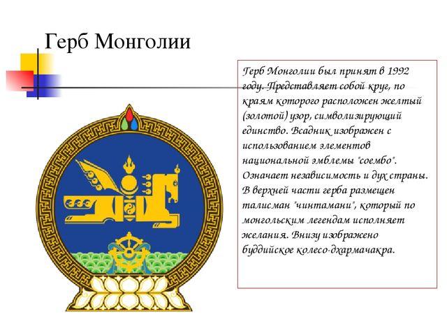 Герб Монголии Герб Монголии был принят в 1992 году. Представляет собой круг,...