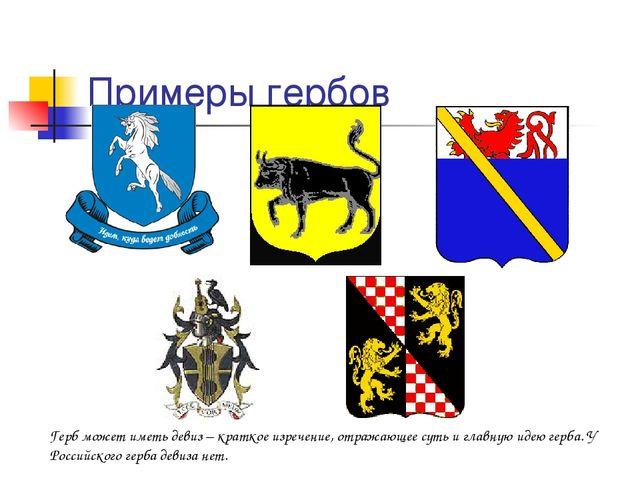 Примеры гербов Герб может иметь девиз – краткое изречение, отражающее суть и...