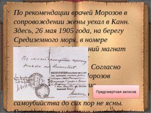 По рекомендации врачей Морозов в сопровождении жены уехал в Канн. Здесь, 26 м