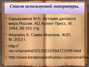 Список используемой литературы. Барышников М.Н. История делового мира России.