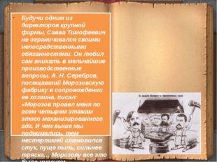 Будучи одним из директоров крупной фирмы, Савва Тимофеевич не ограничивался с