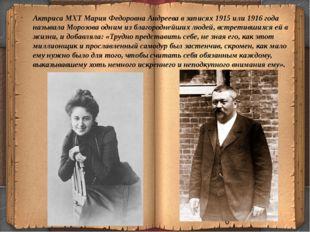 Актриса МХТ Мария Федоровна Андреева в записях 1915 или 1916 года называла Мо