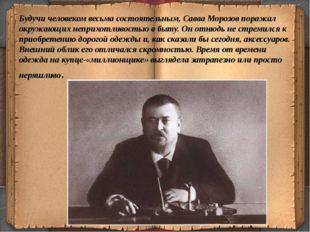 Будучи человеком весьма состоятельным, Савва Морозов поражал окружающих непри