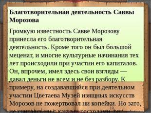 Благотворительная деятельность Саввы Морозова Громкую известность Савве Мороз