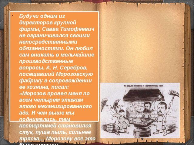 Будучи одним из директоров крупной фирмы, Савва Тимофеевич не ограничивался с...