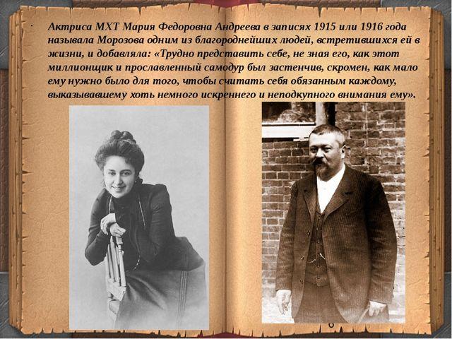 Актриса МХТ Мария Федоровна Андреева в записях 1915 или 1916 года называла Мо...
