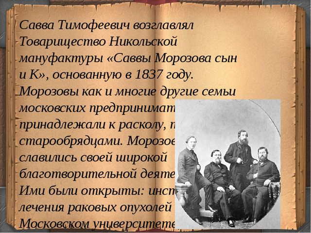 Савва Тимофеевич возглавлял Товарищество Никольской мануфактуры «Саввы Морозо...