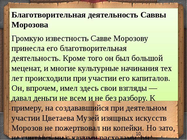 Благотворительная деятельность Саввы Морозова Громкую известность Савве Мороз...