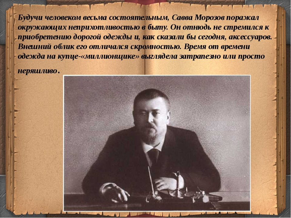Будучи человеком весьма состоятельным, Савва Морозов поражал окружающих непри...