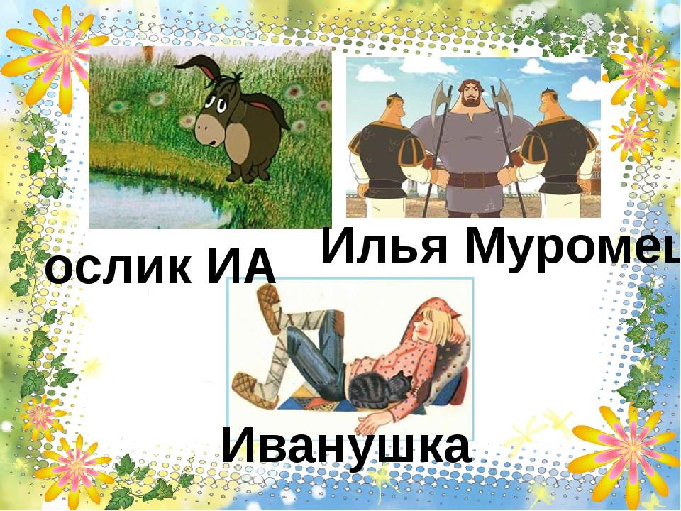 ослик ИА Илья Муромец Иванушка