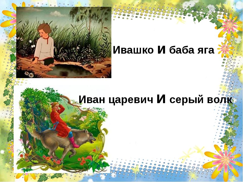 Ивашко и баба яга Иван царевич и серый волк