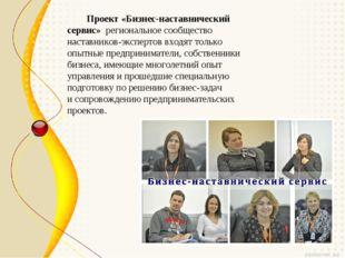 Проект «Бизнес-наставнический сервис» региональное сообщество наставников-эк