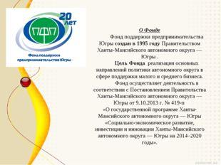 О Фонде Фонд поддержки предпринимательства Югры создан в 1995 году Правительс