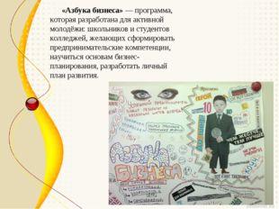 «Азбука бизнеса»— программа, которая разработана для активной молодёжи: шко