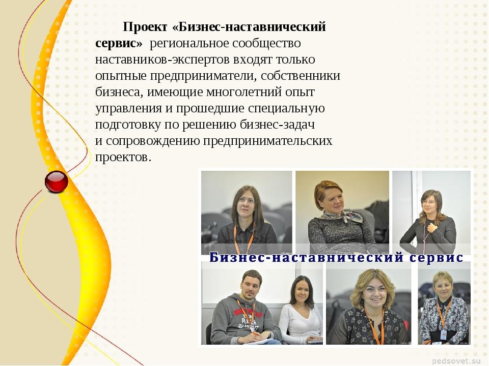 Проект «Бизнес-наставнический сервис» региональное сообщество наставников-эк...
