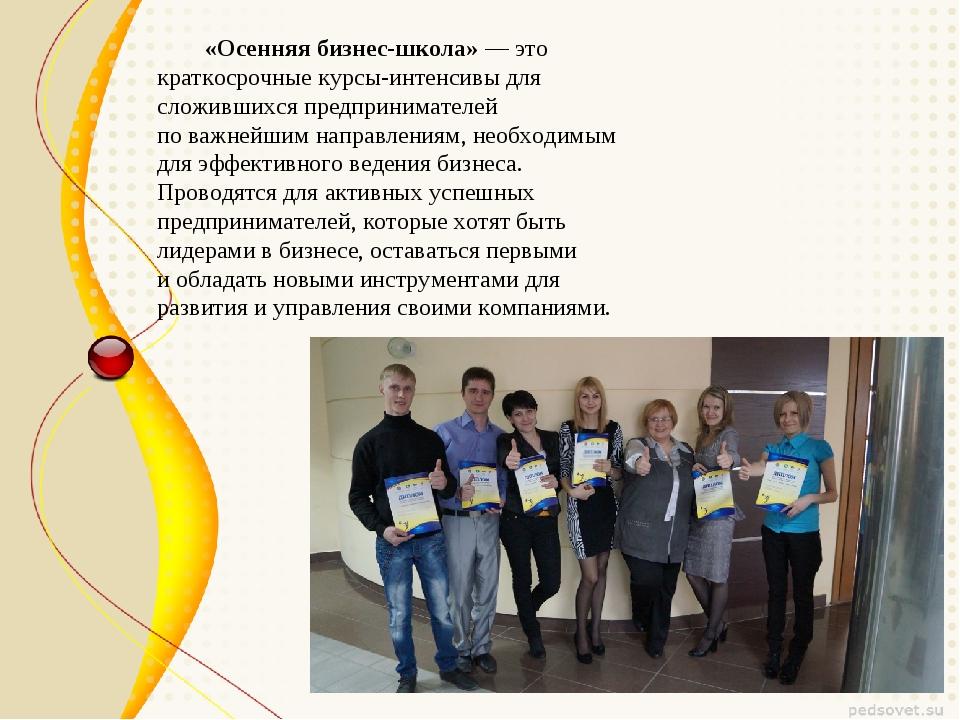 «Осенняя бизнес-школа»— это краткосрочные курсы-интенсивы для сложившихся п...