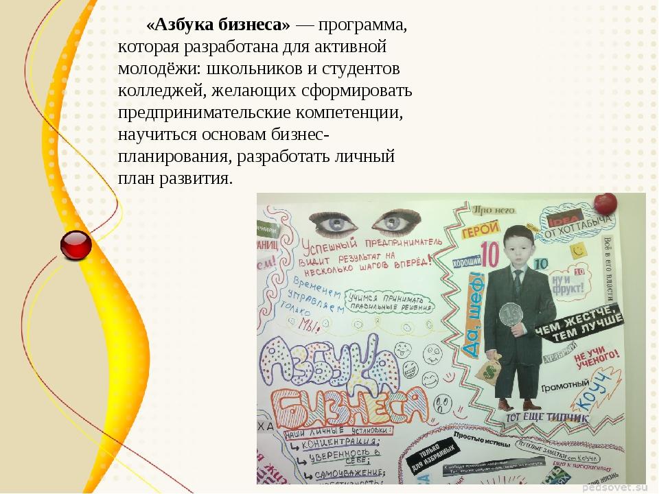 «Азбука бизнеса»— программа, которая разработана для активной молодёжи: шко...