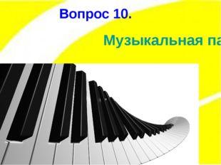 Вопрос 10. Музыкальная пауза